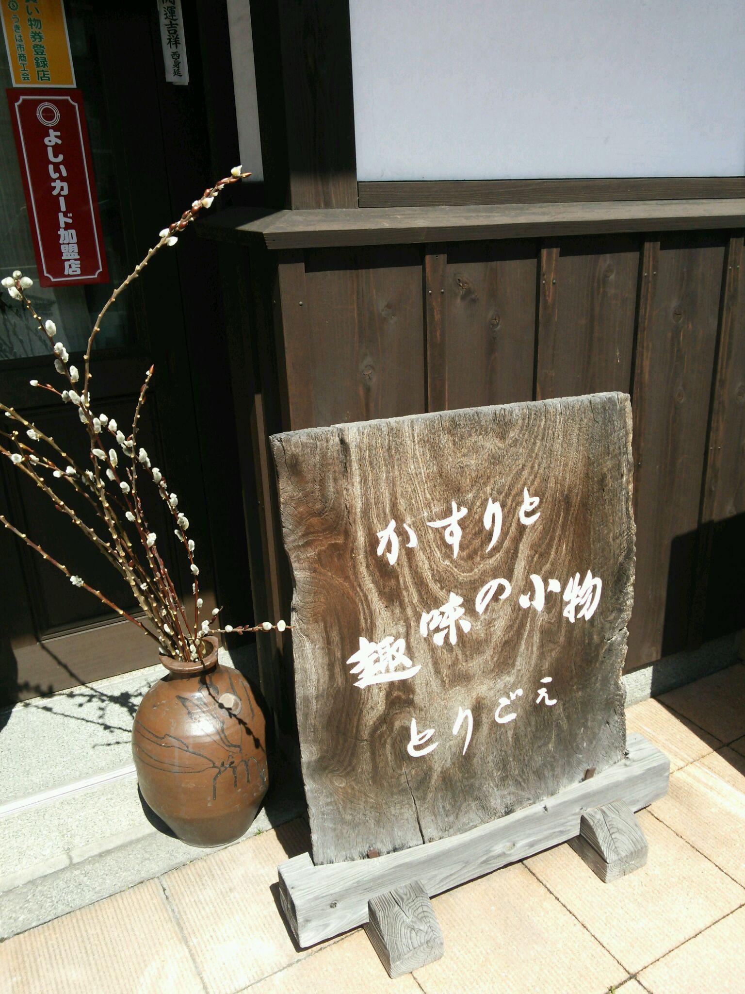 吉井散策  (絣)