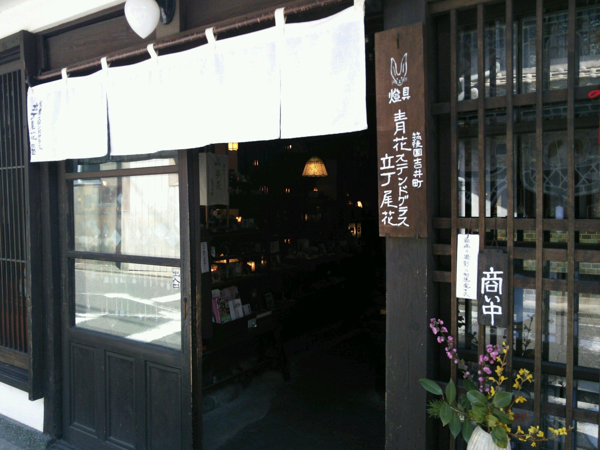 吉井 散策(青花ステンドグラス  立丁尾花)