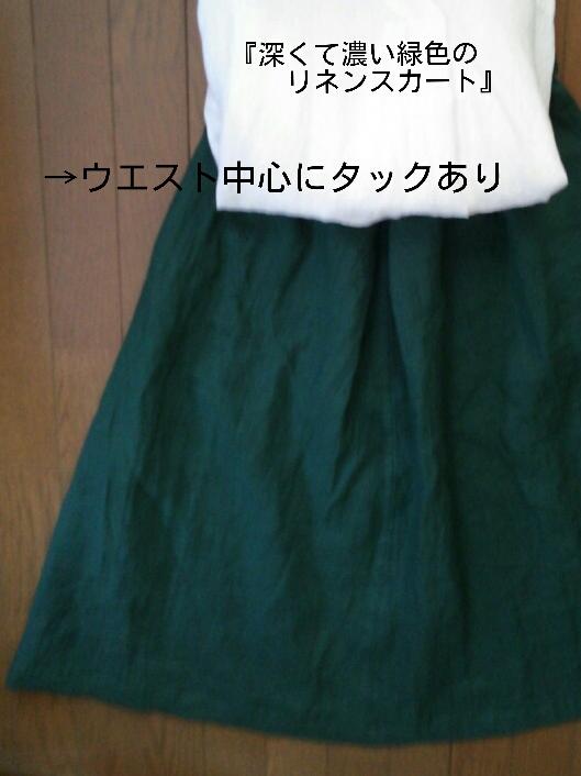 リネンのタックロングスカート